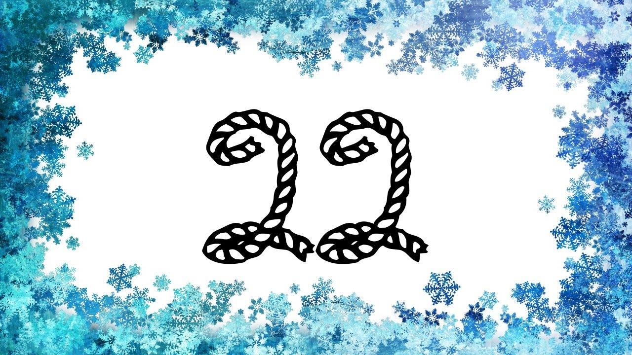 Mystery Crochet Along Tür 22 - © Woolpedia